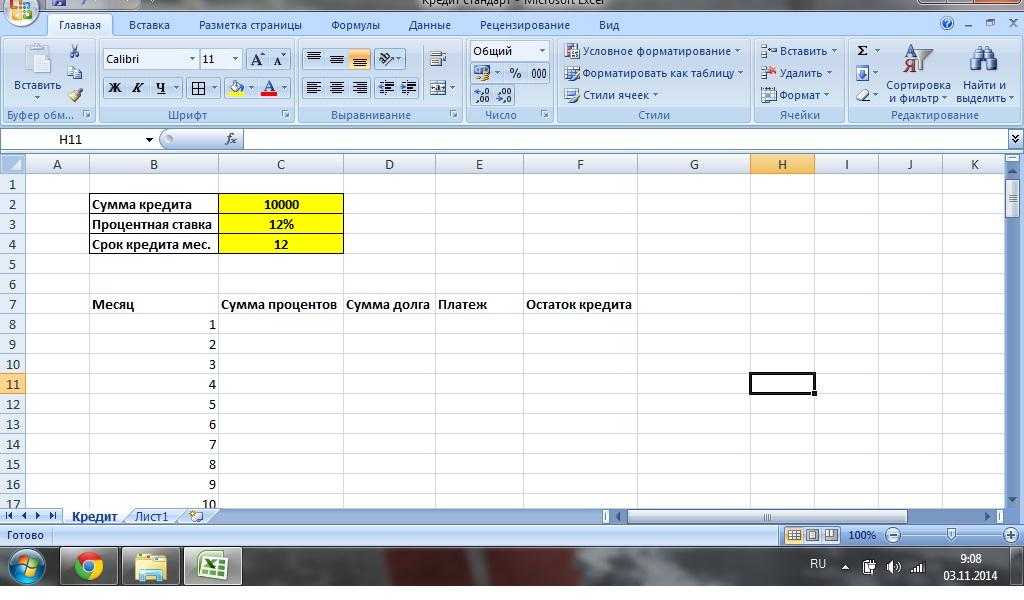 Калькулятор расчета кредита в Excel и формулы ежемесячных